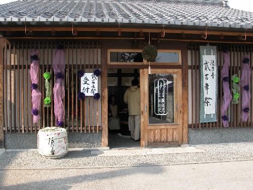 浪乃音酒造の玄関
