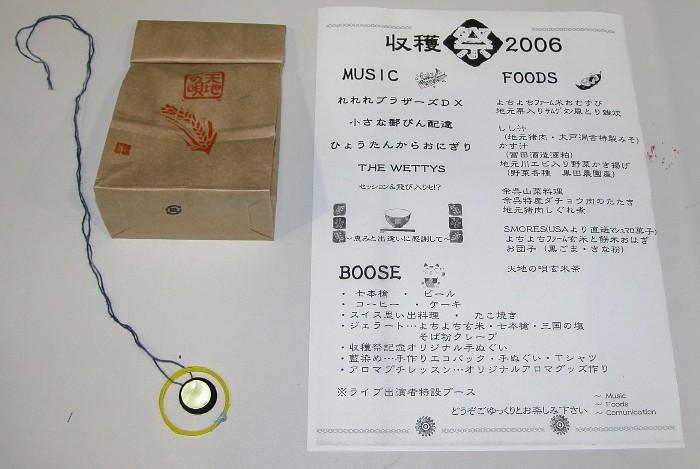 200610218shuuke