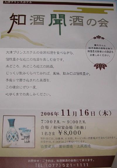 20061024chisyu