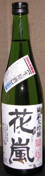 20061024hanaarasi