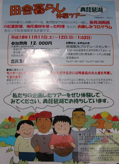 20061024inaka