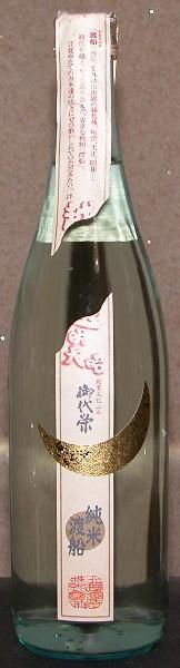 2006103sakewatari