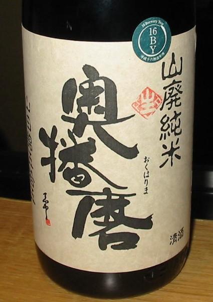 20061111gonza11oku