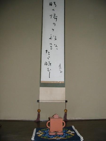 20061119inu8tokonoma