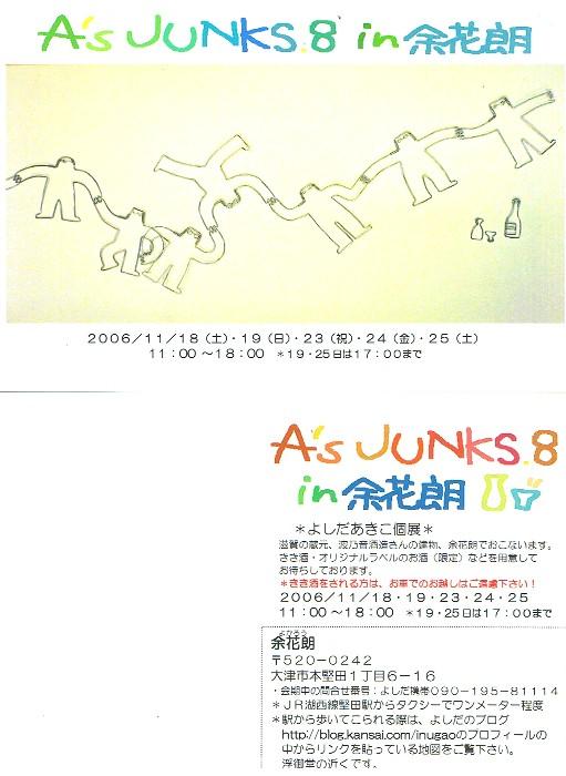 2006116inugaosan