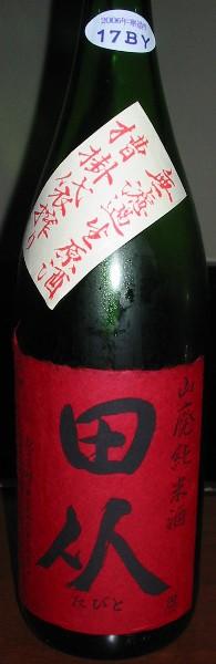 2006123p2tabito