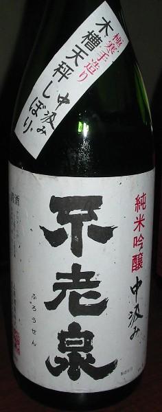 2006123p3furosen