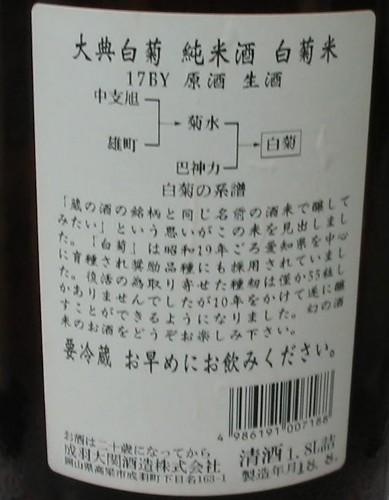 2006129d8nariwa