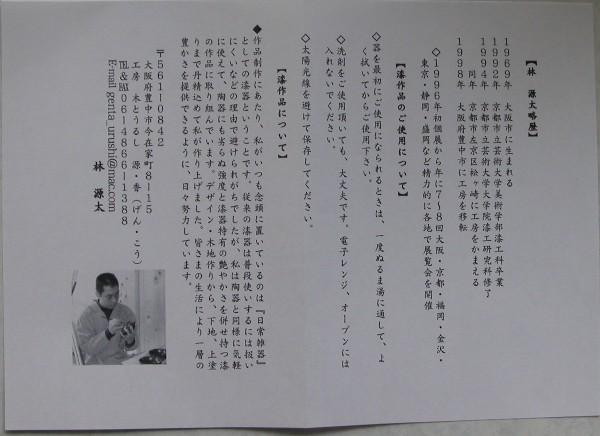 2006420hayashisan