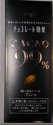 200655choko_1