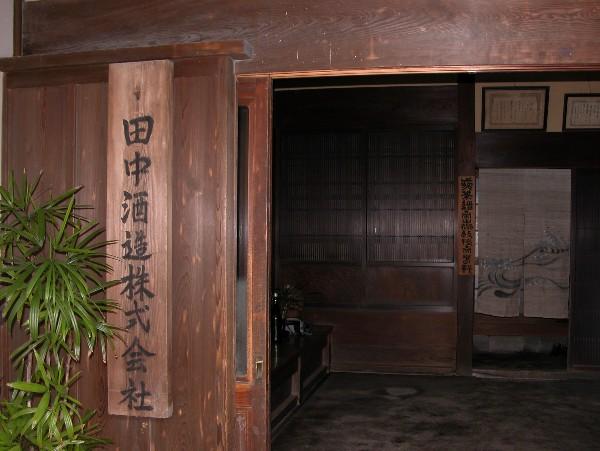 200658tanakasyuzo