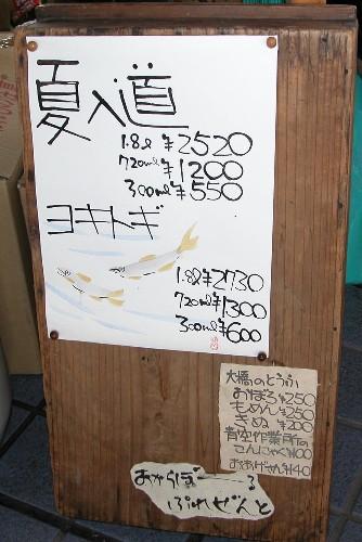 2006716asaichi1
