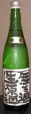 2006812namagen
