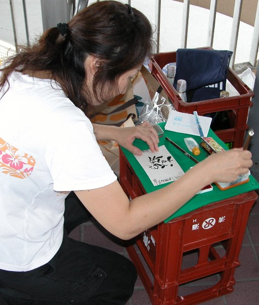 2006820asaichiokusama