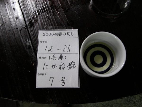 200686uhastunomikiri2