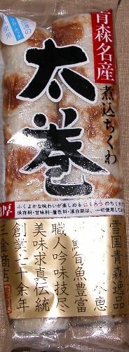 2006912chikuwa