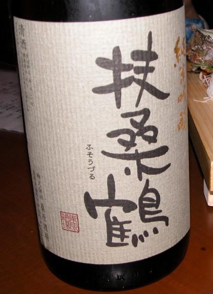 2006914fusozuru