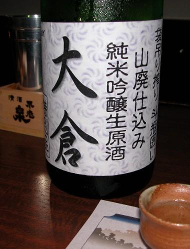 2006915p2ookura