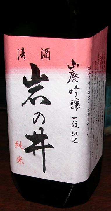 2006915p3iwanoi