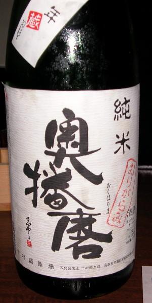 2006918okuharima