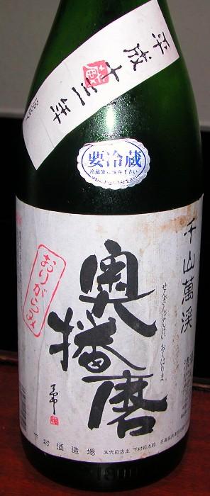 20078175okuharima