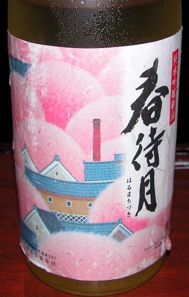 20078178harumachi