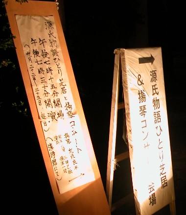 2007922genji2