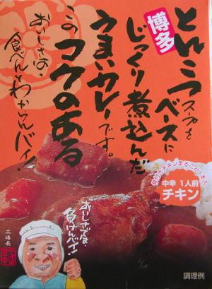 20071128hakata