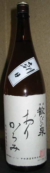2007114yorokobi