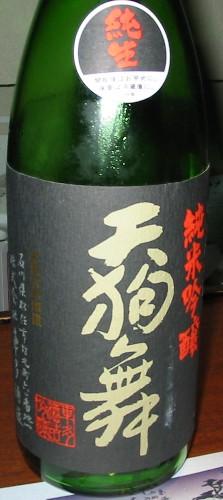 200714z6tengu