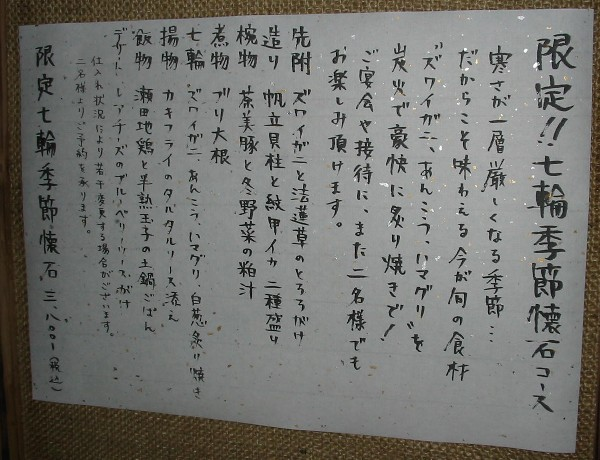 200716rakuza0menu