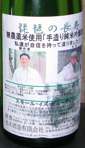 2007217biwa