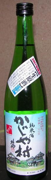 2007312kaziyamura