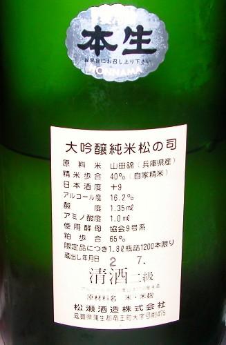 2007426o4matsu2