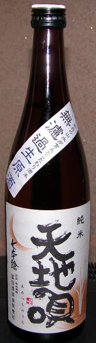 2007428amestuchi1