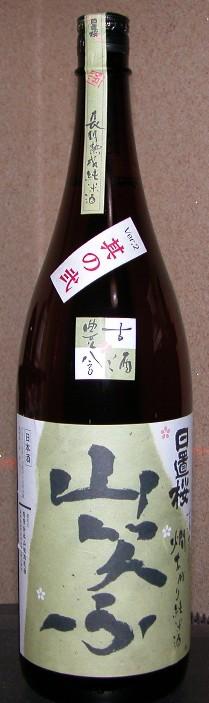 2007524yamawarafu