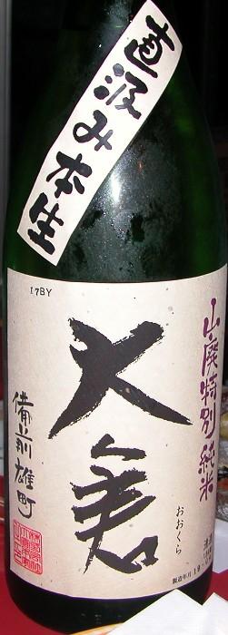 200763011ookura