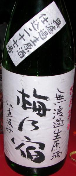 200763013umenoyado