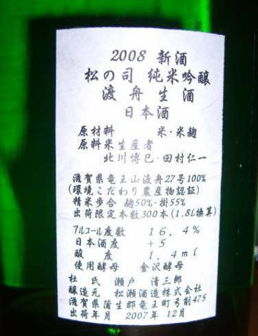 2008113matsuw2