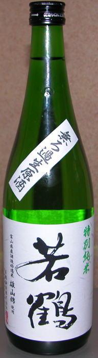 200827wakatsuru