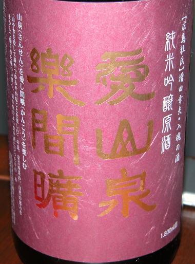 2008210t8aiyama