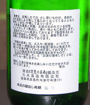 2008216biwachojungin2