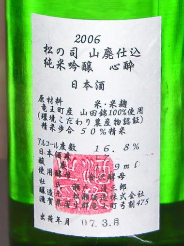 2008216mausunosinsui2