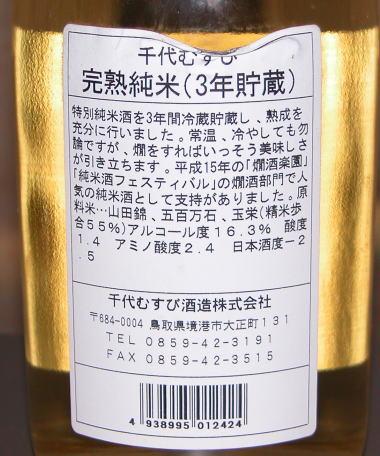 200835chiyo2