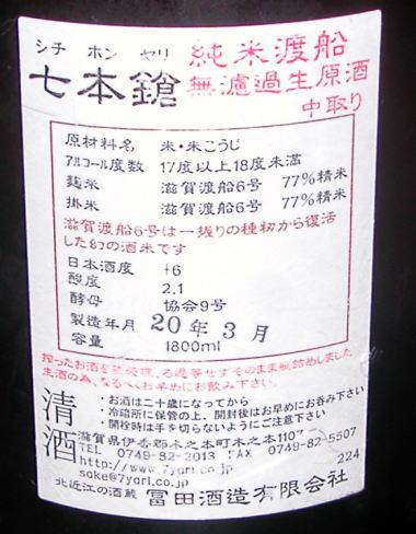 2008513t67yari2