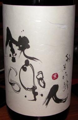 2008524c6sake
