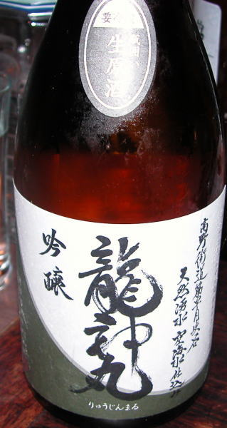 2008531s8ryujinmaru