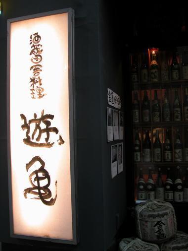 2008621yuki13kanban