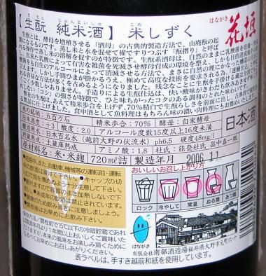 2008620kimoto2