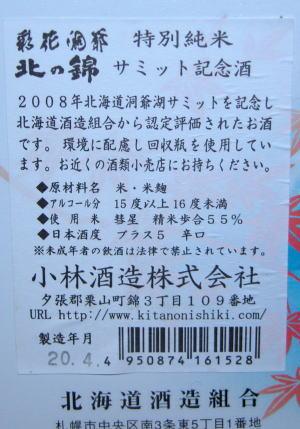 200873kita2